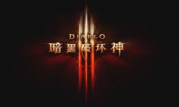 Diablo III - Chinese Logo