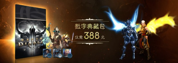 Diablo III Chinese Deluxe Digital Package