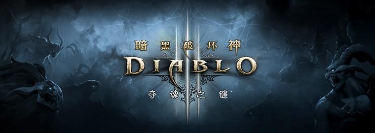 Chinese Diablo III