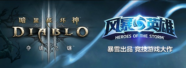 Diablo III Chinese Promotion - Heroes of the Storm