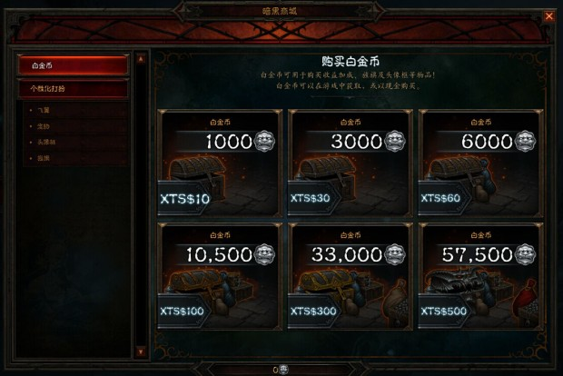 Diablo III Chinese Shop - Platinum Currency