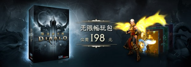 Diablo III Chinese Premium Package